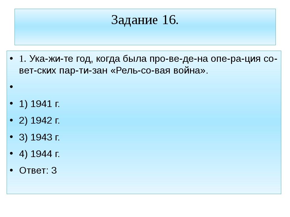 Задание 16. 1. Укажите год, когда была проведена операция советских...