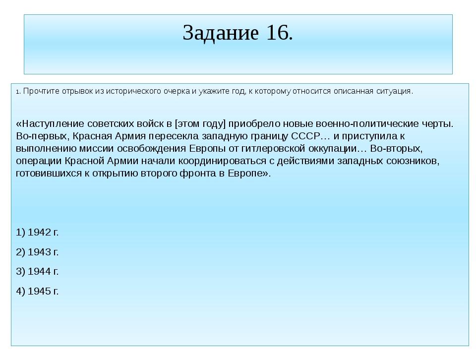Задание 16. 1. Прочтите отрывок из исторического очерка и укажите год, к кото...