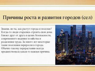 Причины роста и развития городов (сел) Знаешь ли ты, как растут города и посе