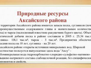 Природные ресурсы Аксайского района На территории Аксайского района имеются з