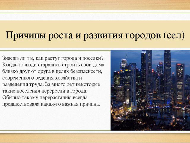 Причины роста и развития городов (сел) Знаешь ли ты, как растут города и посе...