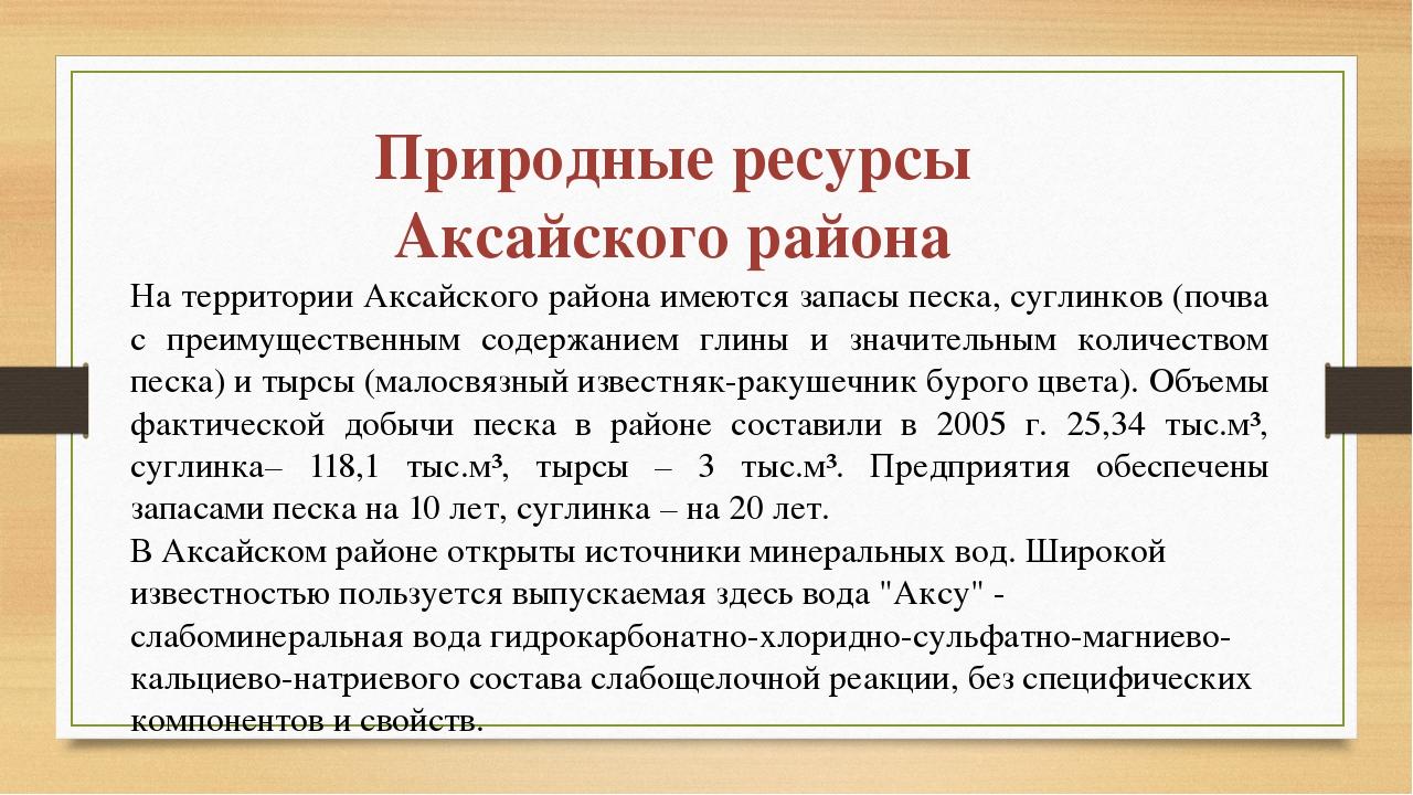 Природные ресурсы Аксайского района На территории Аксайского района имеются з...