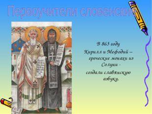 В 863 году Кирилл и Мефодий – греческие монахи из Солуни - создали славянску