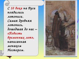 С 10 века на Руси появились летописи. Самая древняя летопись, дошедшая до нас