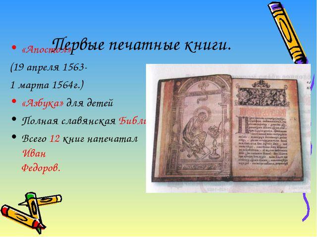 Первые печатные книги. «Апостол» (19 апреля 1563- 1 марта 1564г.) «Азбука» дл...