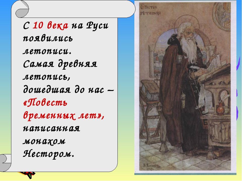 С 10 века на Руси появились летописи. Самая древняя летопись, дошедшая до нас...