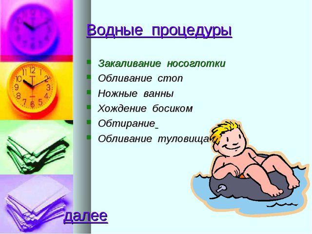 Водные процедуры Закаливание носоглотки Обливание стоп Ножные ванны Хождение...