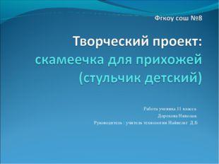 Работа ученика 11 класса Дорохова Николая. Руководитель : учитель технологии