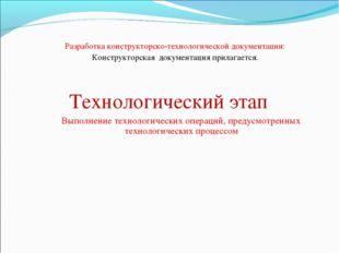 Разработка конструкторско-технологической документации: Конструкторская докум
