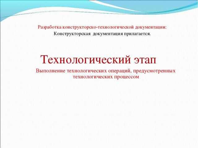 Разработка конструкторско-технологической документации: Конструкторская докум...