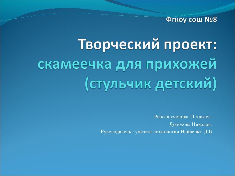 Работа ученика 11 класса Дорохова Николая. Руководитель : учитель технологии...