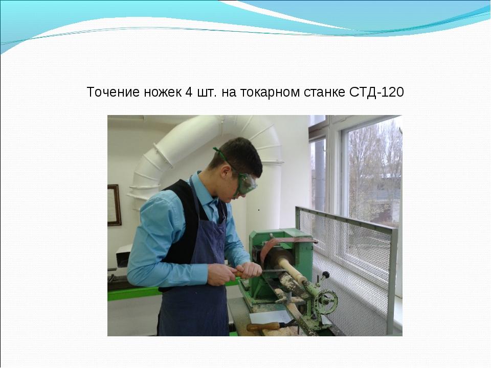 Точение ножек 4 шт. на токарном станке СТД-120