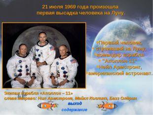 """Первый человек, ступивший на Луну, командир корабля """"Аполлон-11"""" Нейл Армстр"""