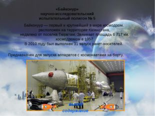 «Байконур» научно-исследовательский испытательный полигон № 5 Байконуур — пер