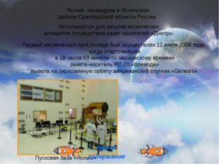 Ясный- космодром в Ясненском районе Оренбургской области России. Первый косми
