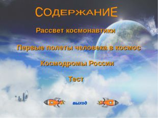 Рассвет космонавтики Первые полеты человека в космос Космодромы России Тест