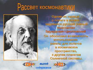Одним из первых о полете в космос задумался русский ученый Константин Эдуардо