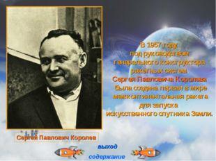 В 1957 году под руководством генерального конструктора ракетных систем Сергея