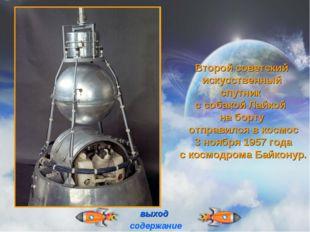 Второй советский искусственный спутник ссобакой Лайкой на борту отправился в