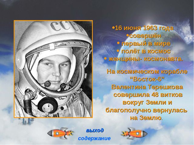 16 июня 1963 года совершён первый в мире полёт в космос женщины- космонавта....