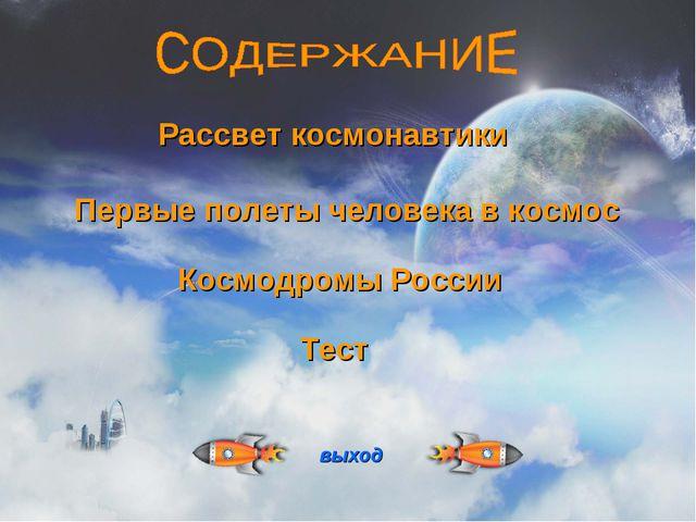 Рассвет космонавтики Первые полеты человека в космос Космодромы России Тест...