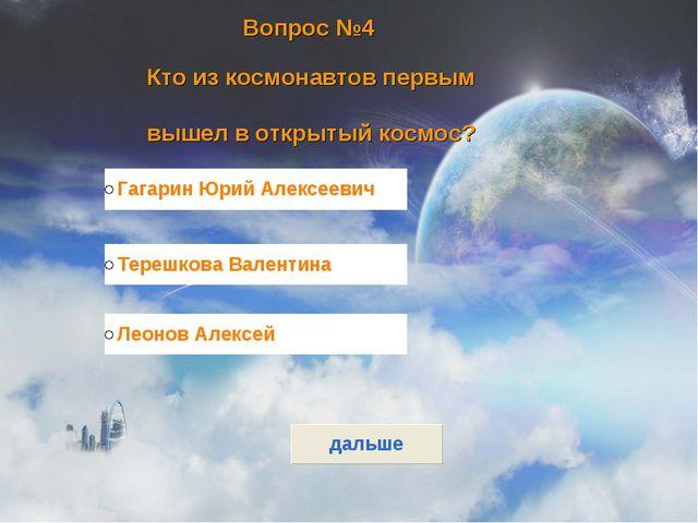 Вопрос №4 Кто из космонавтов первым вышел в открытый космос?