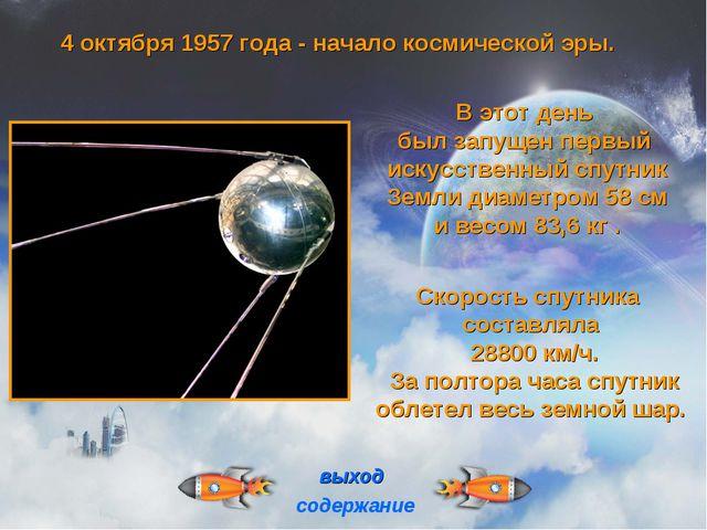 В этот день был запущен первый искусственный спутник Земли диаметром 58 см и...