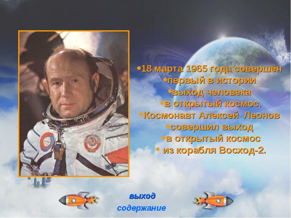 18 марта 1965 года совершён первый в истории выход человека в открытый космос...
