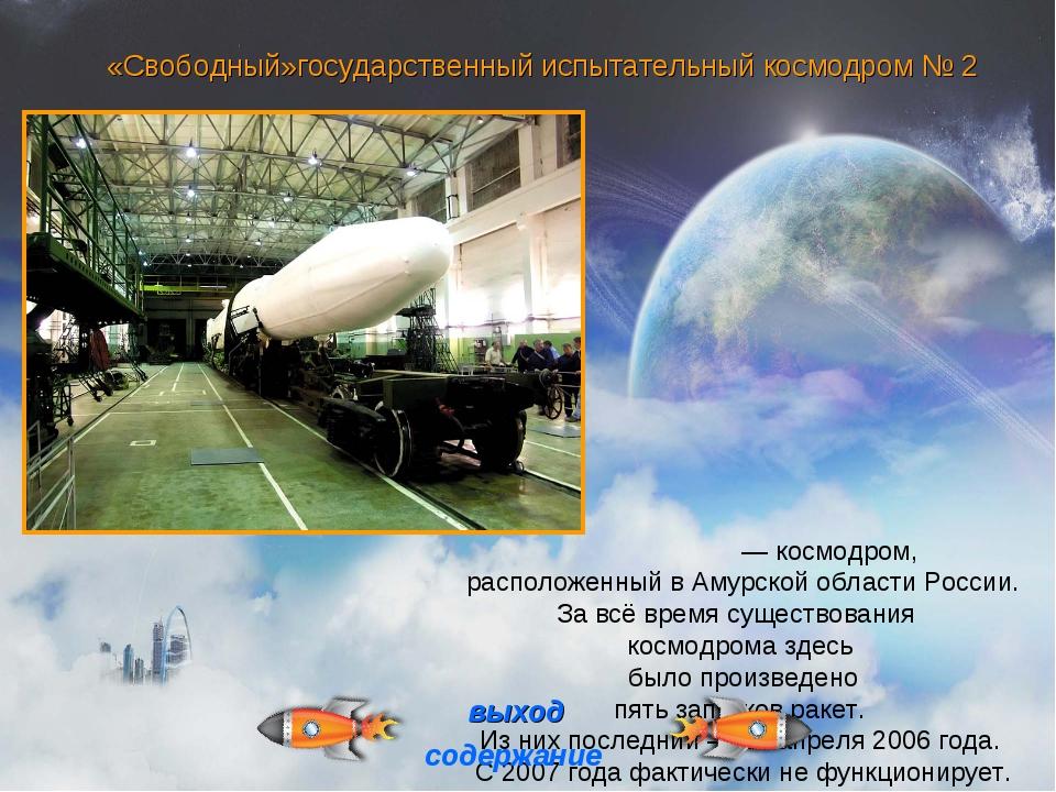 «Свободный»государственный испытательный космодром № 2 Свобо́дный — космодро...