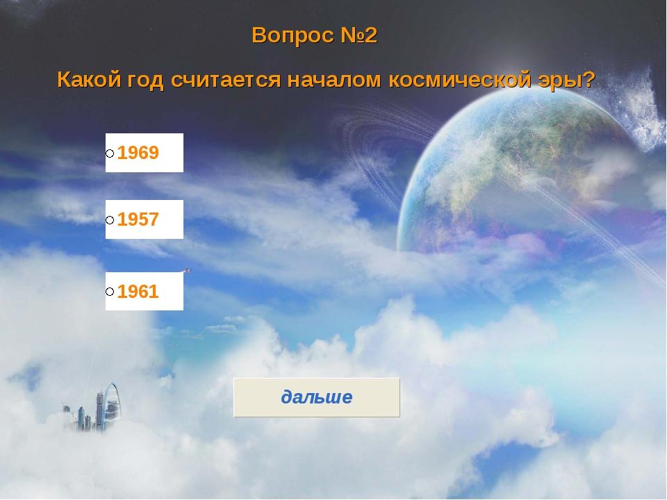 Какой год считается началом космической эры? Вопрос №2