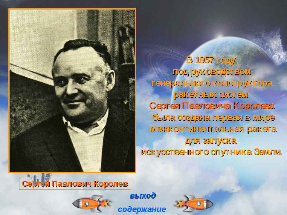 В 1957 году под руководством генерального конструктора ракетных систем Сергея...