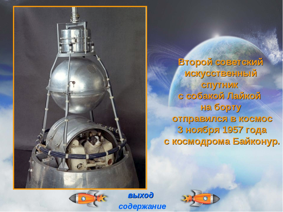 Второй советский искусственный спутник ссобакой Лайкой на борту отправился в...