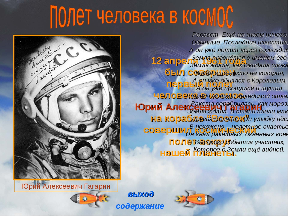 12 апреля 1961 года был совершен первый полет человека в космос. Юрий Алексее...