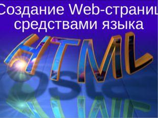 Создание Web-страниц средствами языка