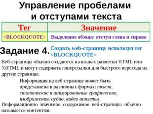 Управление пробелами и отступами текста Веб-страницы обычно создаются на язык