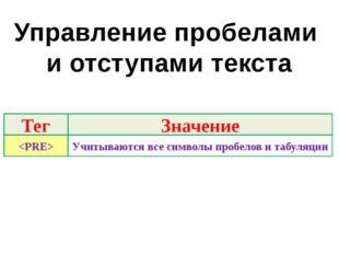 Управление пробелами и отступами текста Тег Значение  Учитываются все символы