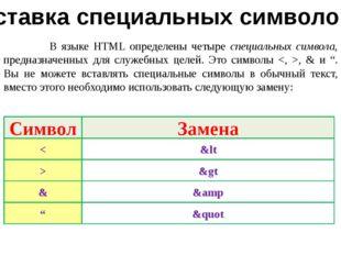 В языке HTML определены четыре специальных символа, предназначенных для служ
