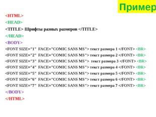 Шрифты разных размеров     текст размера 1    текст размера 2    текст раз