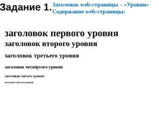Задание 1. Заголовок web-страницы – «Уровни» Содержание web-страницы: заголов