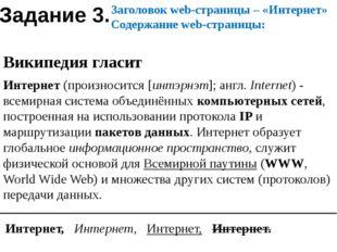 Википедия гласит Интернет (произносится [интэрнэт]; англ. Internet) - всемирн