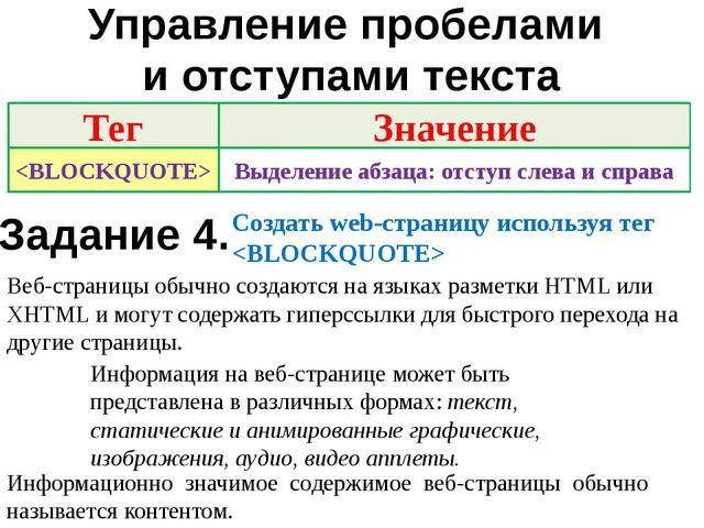 Управление пробелами и отступами текста Веб-страницы обычно создаются на язык...
