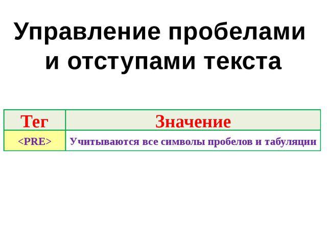 Управление пробелами и отступами текста Тег Значение  Учитываются все символы...