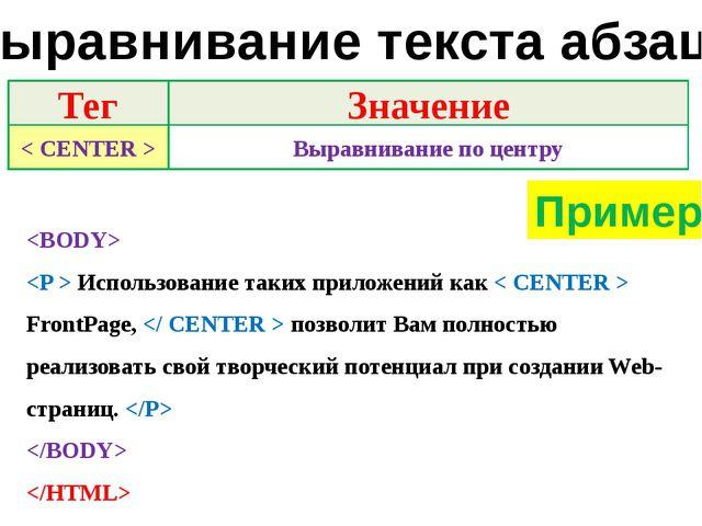 Тег Значение < CENTER > Выравнивание по центру Выравнивание текста абзаца   И...