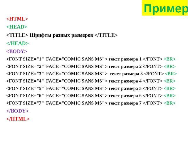 Шрифты разных размеров     текст размера 1    текст размера 2    текст раз...
