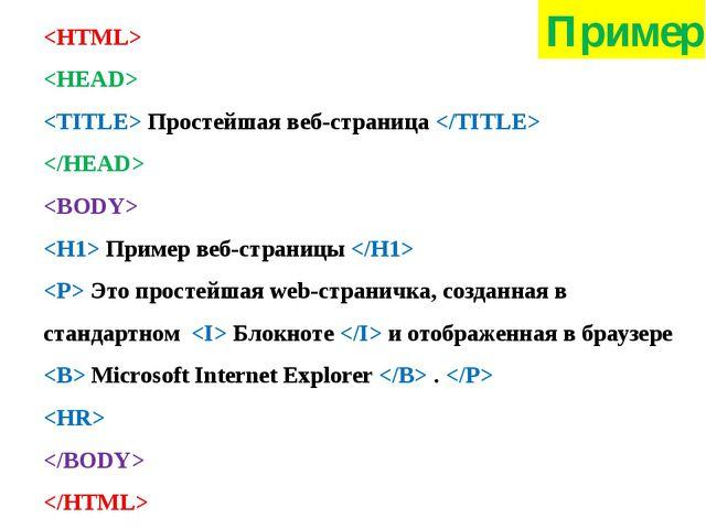 Простейшая веб-страница     Пример веб-страницы   Это простейшая web-стран...