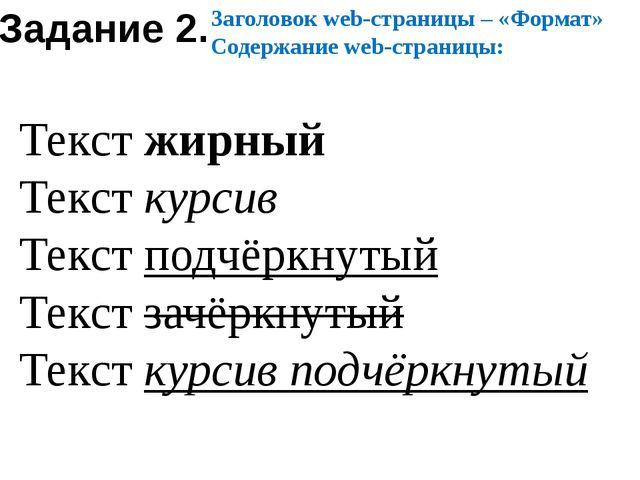 Задание 2. Заголовок web-страницы – «Формат» Содержание web-страницы: Текст ж...