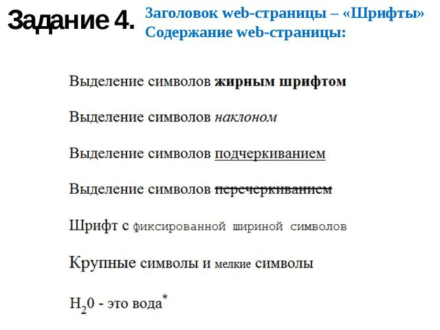 Задание 4. Заголовок web-страницы – «Шрифты» Содержание web-страницы: