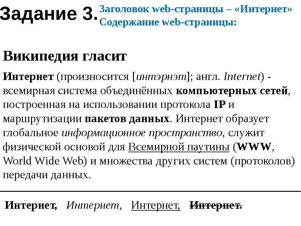 Википедия гласит Интернет (произносится [интэрнэт]; англ. Internet) - всемирн...