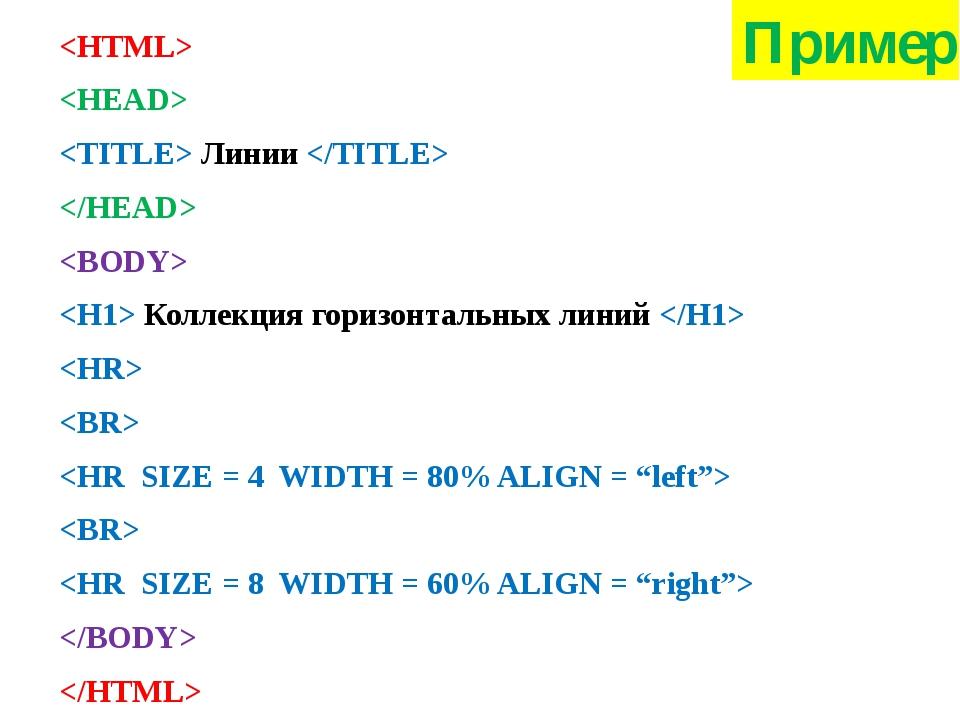 Линии     Коллекция горизонтальных линий         Пример