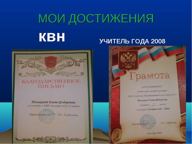 МОИ ДОСТИЖЕНИЯ квн УЧИТЕЛЬ ГОДА 2008